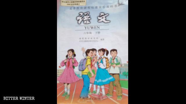 Chinesisch-Lehrbuch
