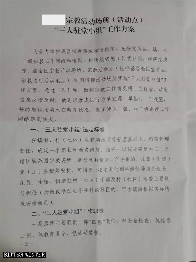 """Dokument """"Zuteilung von Dreier-Teams"""" – Arbeitsplan für Versammlungsstätten für religiöse Aktivitäten (Aktivitätsstätten)"""