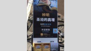 China: Verfolgung der Zeugen Jehovas eskaliert