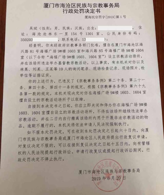 Verwaltungsstrafe Entscheidung über Haifu Kirche